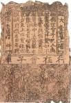 Hui_ziu paper money